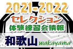 2021-2022 【和歌山県】セレクション・体験練習会 募集情報まとめ