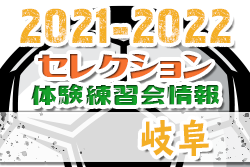 2021-2022【岐阜県】セレクション・体験練習会 募集情報まとめ