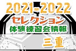 2021-2022【三重県】セレクション・体験練習会 募集情報まとめ