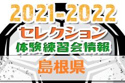 2021-2022【島根県】セレクション・体験練習会 募集情報まとめ