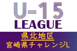 宮崎県中学生サッカーチャレンジリーグ2021 県北地区 情報おまちしています!