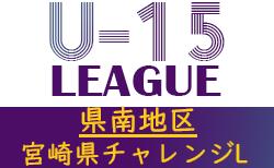 宮崎県中学生サッカーチャレンジリーグ2021 県南地区 1部結果判明分掲載! 組合せ情報お待ちしています。