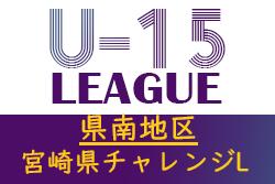 宮崎県中学生サッカーチャレンジリーグ2021 県南地区 情報おまちしています!