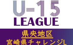 宮崎県中学生サッカーチャレンジリーグ2021 県央地区 情報おまちしています!