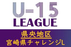 宮崎県中学生サッカーチャレンジリーグ2021 県央地区 2/27~開催予定