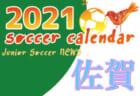 2021年度 サッカーカレンダー【福岡県】年間スケジュール一覧