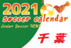 2021年度 サッカーカレンダー【千葉県】年間スケジュール一覧