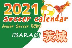 2021年度 サッカーカレンダー【茨城県】年間スケジュール一覧