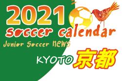2021年度 サッカーカレンダー【京都府】年間スケジュール一覧