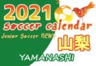 2021年度 サッカーカレンダー【富山県】年間スケジュール一覧