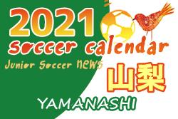 2021年度 サッカーカレンダー【山梨県】年間スケジュール一覧