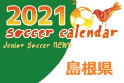 2021年度  サッカーカレンダー【島根県】年間スケジュール一覧