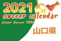 2021年度  サッカーカレンダー【山口県】年間スケジュール一覧