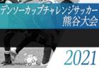 速報!2020年度 第35回デンソーカップチャレンジサッカー 熊谷大会 3/3グループリーグ1日目結果掲載!次は3/4開催