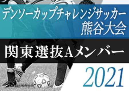 2020年度 第35回デンソーカップチャレンジサッカー熊谷大会  関東選抜Aメンバー発表!