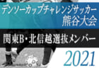 JFA U-12サッカーリーグ 2020 神奈川《FAリーグ》川崎地区 全日程終了!2/14までの全結果掲載!結果入力ありがとうございました!