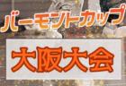 ☆第1回 Outfitter Cup 2021 4年生大会 結果掲載☆大阪府3月のカップ戦情報・随時更新中