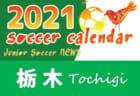 2021年度 サッカーカレンダー【栃木】年間スケジュール一覧
