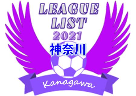 2021年度 神奈川県リーグ戦表一覧