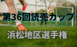 2020年度 第36回読売カップ争奪戦 浜松地区中学生サッカー選手権大会(静岡)3/6,7結果速報!