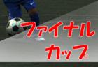 2021年度JFAバーモントカップU-12全日本フットサル石川県大会 優勝は星稜ジュニアSC!