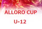 ALLORO CUP 2020-2021(アッローロカップ)U-12  福岡県 組合せ掲載!3/6.7 開催