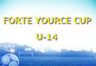 2020年度 第26回北九州グリーンカップ少年少女サッカー大会(U-12)福岡県 結果情報お待ちしています!