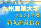2020年度 香川県ジュニアサッカーリーグU-12 結果掲載