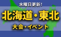 北海道・東北地区の今週末のサッカー大会・イベントまとめ【4月24日(土)、25(日)】