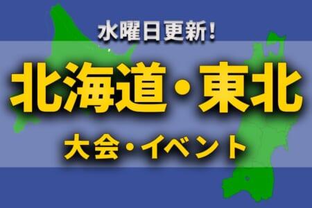 北海道・東北地区の今週末のサッカー大会・イベントまとめ【4月17日(土)、18(日)】