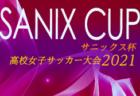 サニックス杯ユースサッカー大会 2021(福岡県開催)出場チーム決定!3/18~21 開催予定