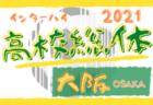 速報!2021年度 大阪高校春季サッカー大会(男子の部)兼 全国高校総体予選(インターハイ)3回戦5/15,16結果掲載!4回戦開催日程情報お待ちしています。