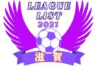 2021年度 京都府リーグ戦表一覧