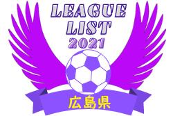 2021年度 広島県リーグ戦表一覧