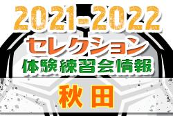 2021-2022 【秋田県】セレクション・体験練習会 募集情報まとめ