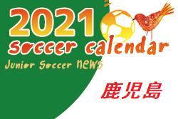 2021年度 サッカーカレンダー【鹿児島県】年間スケジュール一覧