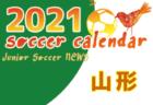 2021年度 サッカーカレンダー【福島】年間スケジュール一覧
