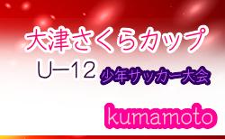 2021年度 大津さくらカップU-12少年サッカー大会(熊本)組合せ掲載! 3/27,28開催
