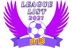 2021年度 山形県リーグ表一覧