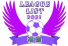 2021年度 青森県リーグ戦表一覧
