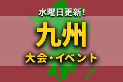 九州地区の今週末のサッカー大会・イベントまとめ【2月27日(土)、28日(日)】
