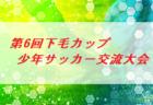 2020年度サッカーカレンダー【石川】年間スケジュール