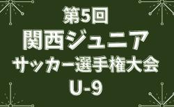 2020年度 第5回関西ジュニアサッカー選手権大会U-9(大阪)2/28結果速報!