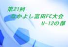 セントラル豊橋FCレディース ユース練習会 2/21.28開催 2021年度 愛知県