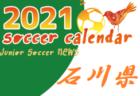 2021年度 サッカーカレンダー【群馬県】年間スケジュール一覧