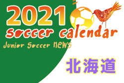 2021年度 サッカーカレンダー【北海道】年間スケジュール一覧