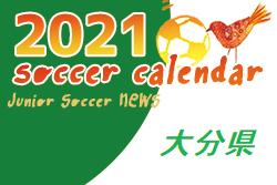 2021年度 サッカーカレンダー【大分県】年間スケジュール一覧