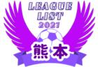 2021年度 サッカーカレンダー【沖縄県】年間スケジュール一覧