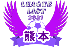 2021年度 熊本県リーグ戦表一覧
