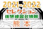 2021-2022【宮崎県】セレクション・体験練習会 募集情報まとめ